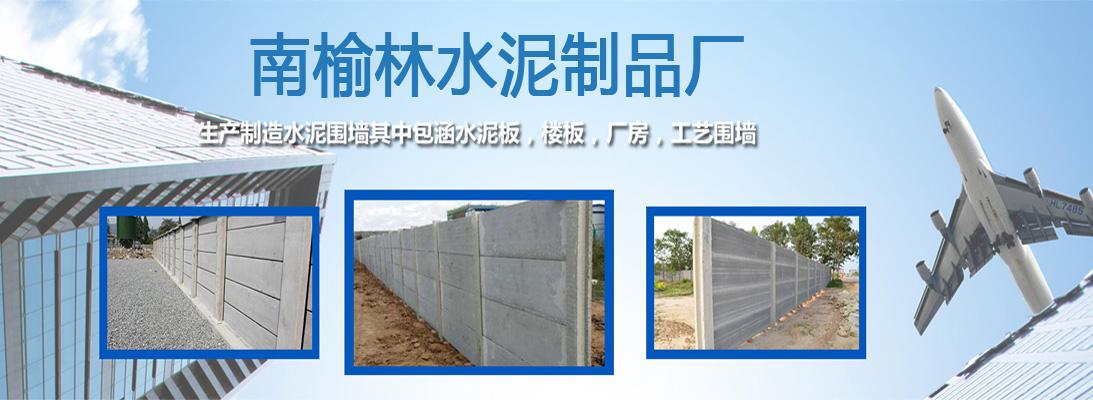 预制板围墙