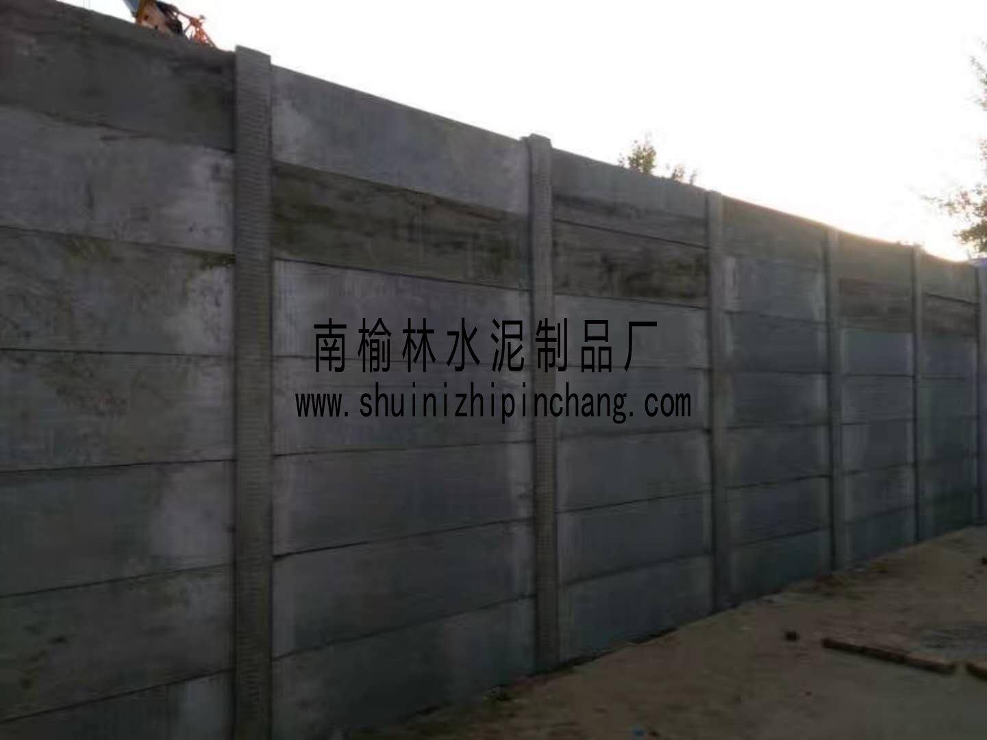 新型混凝土预制围墙