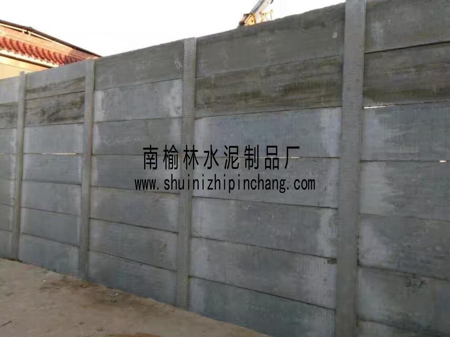 新型水泥围墙板