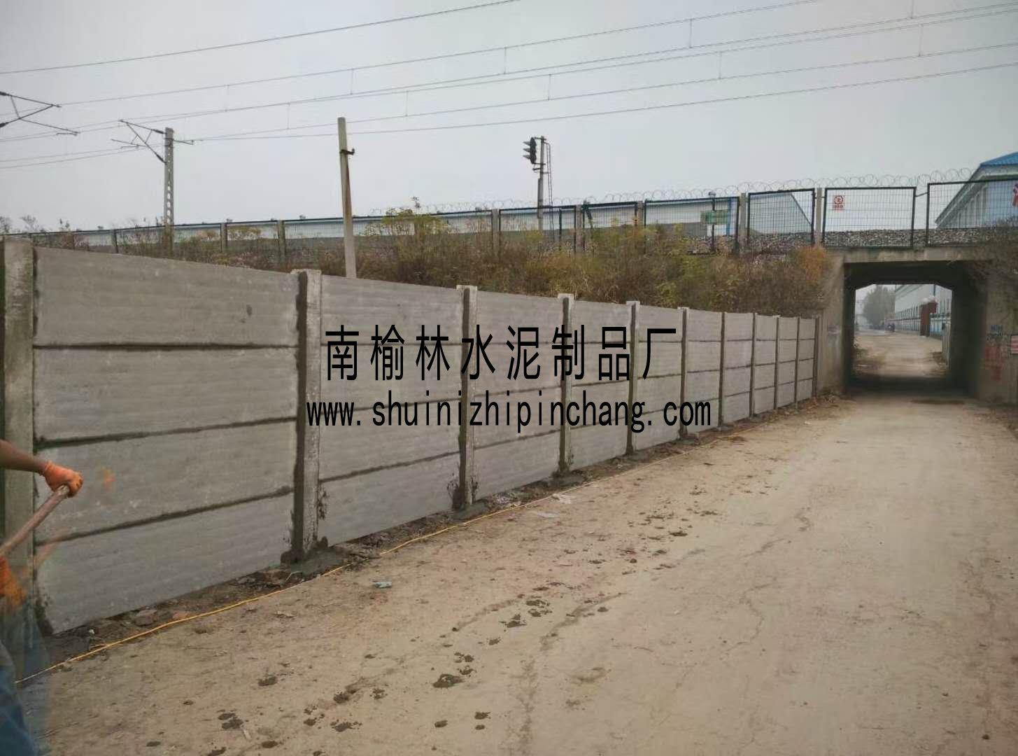 栖霞水泥板围墙