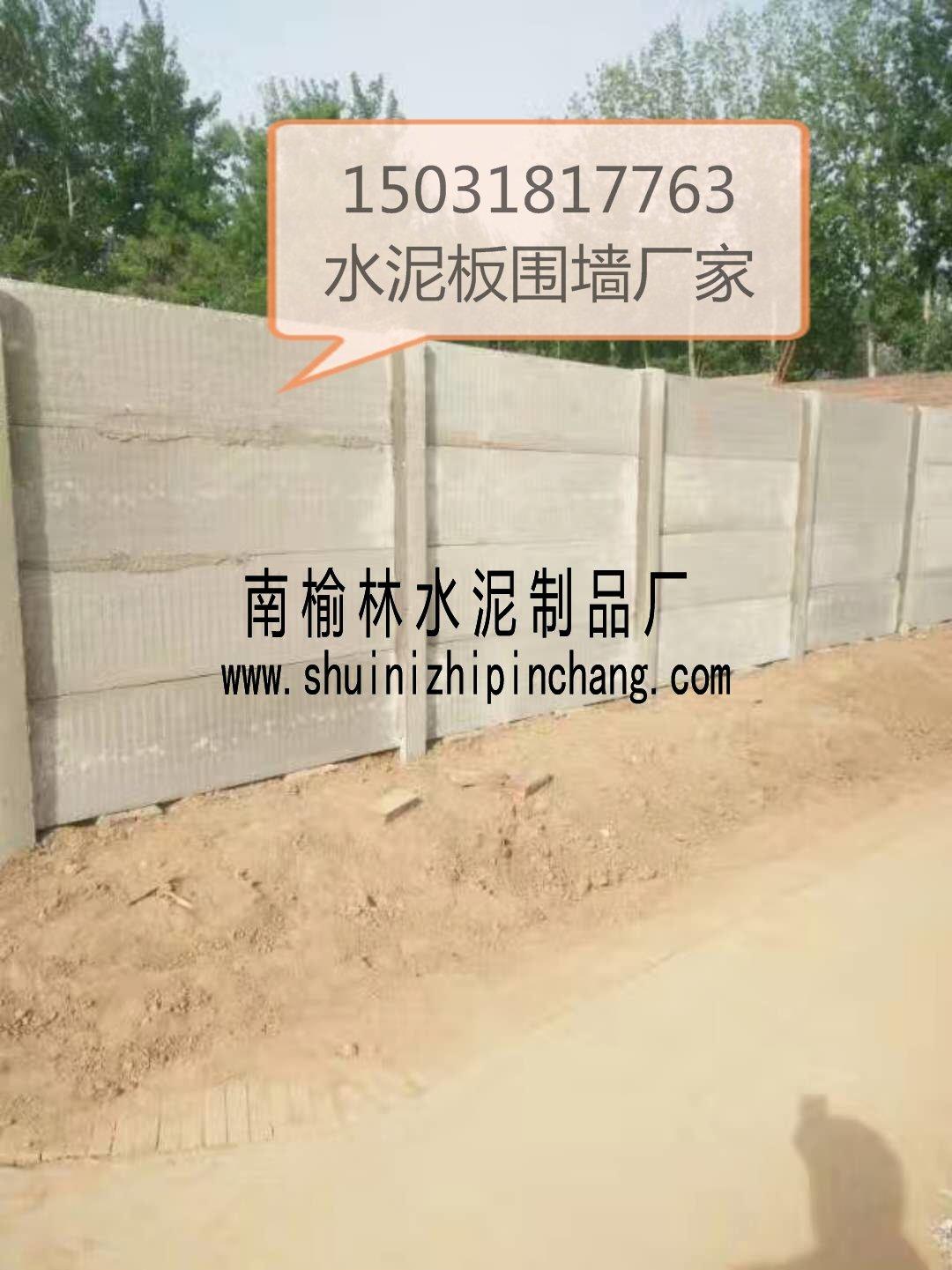 河南水泥围墙